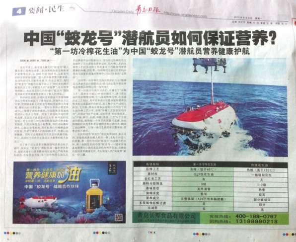 青岛长寿食品有限公司-第一坊冷榨花生油-中国最大冷